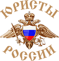 Юристы России